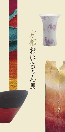 Middle-Aged Kyotoites Group Exhibition